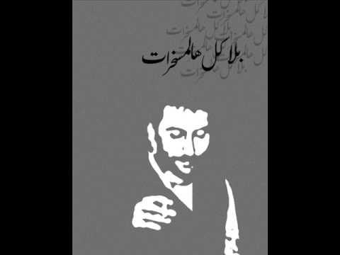 روح خبر- زياد رحباني .wmv