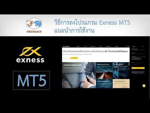 exness-วิธีการลงโปรแกรม-mt5-แนะนำการใช้งาน