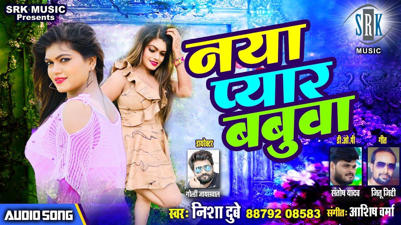 NISHA DUBEY | Naya Pyar Babua - नया प्यार बबुआ | Superhit Bhojpuri Song