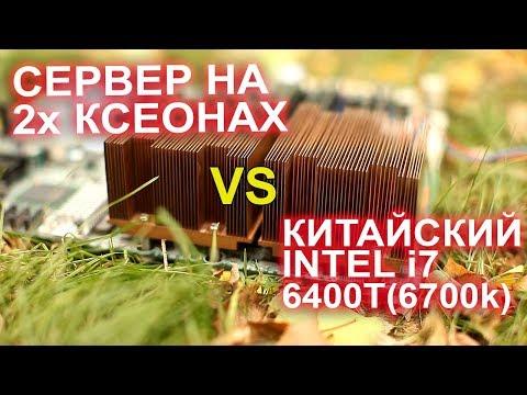 СЕРВЕР на 2х Xeon VS Китайский Intel i7 !! Vegas Cinebench Танки