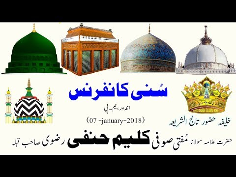 (07 Jan 2018) Sunni Conference new bayan By Maulana Sufi Kaleem Razvi Sahab Qiba In Indore,M.P