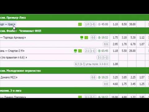 Эффективная стратегия ставок на спорт | Экспрессы | Прогнозы на матчи | Букмекериз YouTube · Длительность: 10 мин27 с