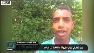 مصر العربية | بائعو الألعاب في أسوان: الحال واقف والدنيا نايمة حتى في العيد
