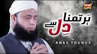 New Kalaam 2018 - Har Tamana Dil Se - Anas Younus - Official Video - Heera Gold 2018