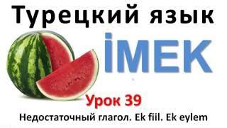 Турецкий язык. Урок 39. Недостаточный глагол İMEK. EK-FİİL