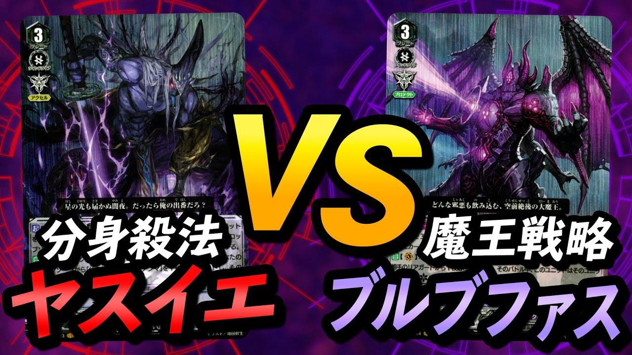 【VG】魔王とりに立ち向かう忍武者『ヤスイエ』vs『ブルブファス』