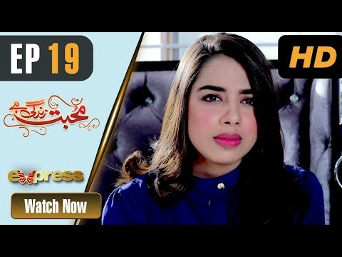 Mohabbat Zindagi Hai - Episode 19 - Express Entertainment Drama