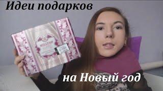 видео Подарок девочке на Новый год 2015: идеи разных возрастов
