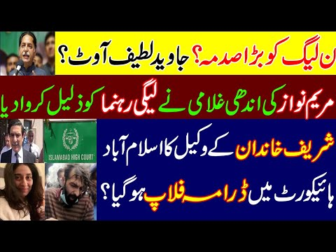 Javaid latif Out? ن لیگ کو بڑا صدمہ، جاوید لطیف آوٹ Noor Mukadam qatal case and Aziz ur rehman case