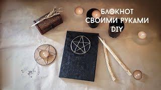 Блокнот в виде книги магии своими руками.