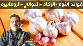 الثوم يقضى نهائيا على الروماتيزم والمعدة والسرطان والحلاكم والوصفة المعجزة مع الدكتور جمال الصقلي
