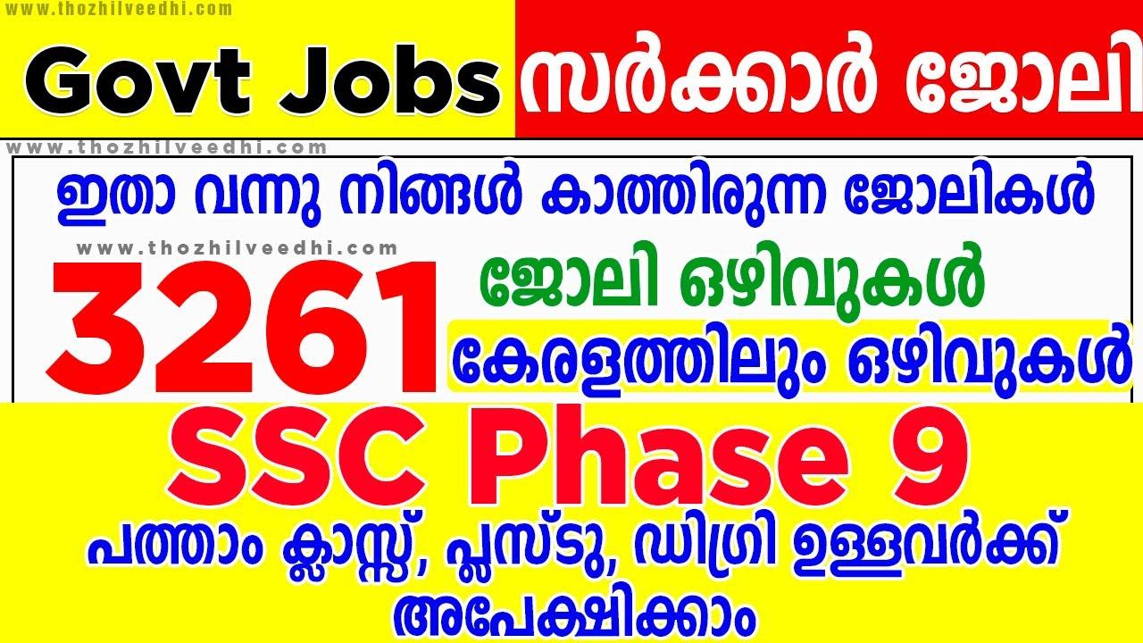 ഇതാ വന്നു കാത്തിരുന്ന SSC Phase 9 Notification 2021 - കേരളത്തിലും ഒഴിവുകള് | Latest SSC Job Vacancy