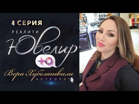 💎 ЮВЕЛИР | 4 ВЫПУСК | ПРЕМЬЕРА РЕАЛИТИ с участие астролога Веры Хубелашвили