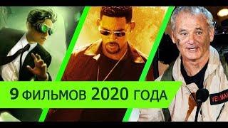 9 КРУТЫХ ФИЛЬМОВ которые выйдут в 2020 году   ТРЕЙЛЕРЫ И ТИЗЕРЫ НА РУССКОМ