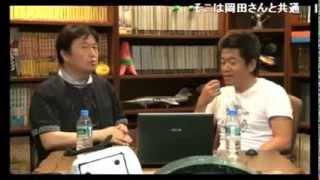 堀江貴文と岡田斗司夫の対談より.