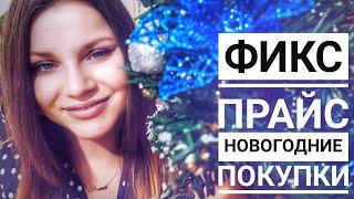 ФИКС ПРАЙС FIX PRICE МИНСК декабрь 2017\НОВОГОДНИЕ ПОКУПКИ\🎄🎁