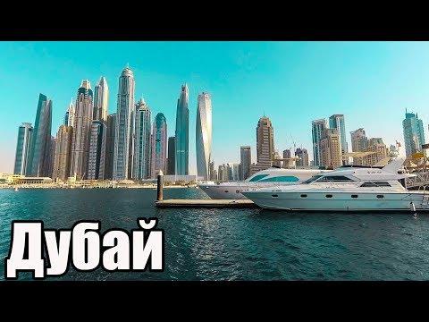Дубай - ДОСТУПНАЯ