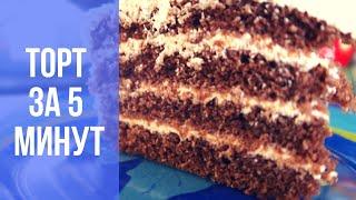 Торт в микроволновке за 5 минут. Худеем Вкусно! Диетический рецепт