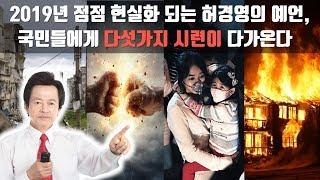 2019년 국민들에게 다가오는 다섯가지 시련 안보불안,경제파탄,출산율최저,미세먼지,화재참사... 허경영의 예언이 현실화 되고있다!?