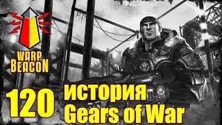 [18+] ВМ 120 Либрариум - история Gears of War