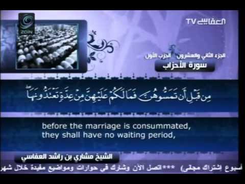 Surah 33   Al Ahzab with English translation   Mishary bin Rashid Al Afasy