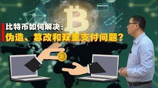 比特币交易如何防伪?私钥公钥地址啥意思?李永乐老师讲比特币(2)