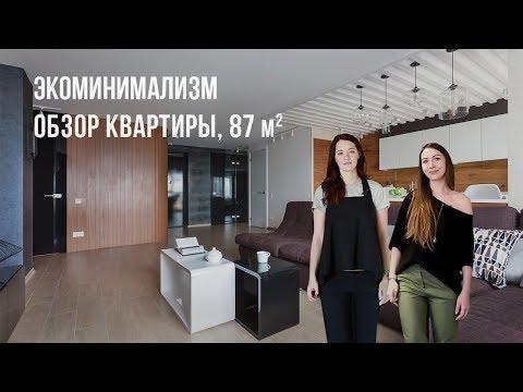 Обзор квартиры 87 кв.м. Экоминимализм. Дизайн интерьера в современном стиле для семьи