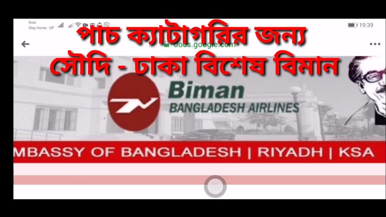 কিভাবে করবেন দাম্মাম ঢাকা ফ্লাইট এর রেজিস্ট্রেশন। হাতে-কলমে। Saudi Arab Dhaka flight