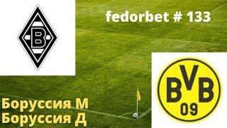 Прогноз на футбол Боруссия М Боруссия Д Бундеслига fedorbet 133
