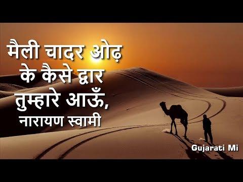 Maili Chadar Odh Ke Kaise Dwar Tumhare Aaon Narayan Swami Bhajan - Gujarati Mi