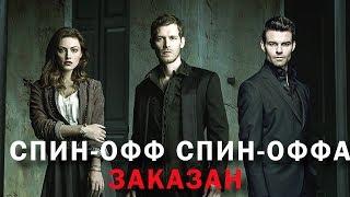 """Спин-офф """"Первородных"""" - новости будущего """"Наследия"""""""