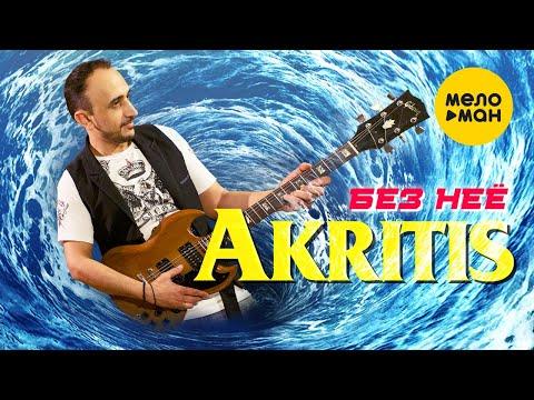 AKRITIS  -  Без неё