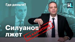 Силуанов лжет