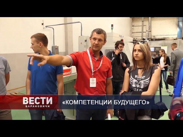 Вести Барановичи 13 сентября 2019.