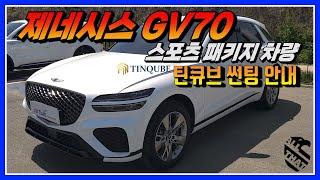 GV70 스포츠패키지 차량에 틴큐브 썬팅 안내사항 (모…