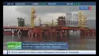 Китай и Украина(, 2014-03-25T15:07:18.000Z)