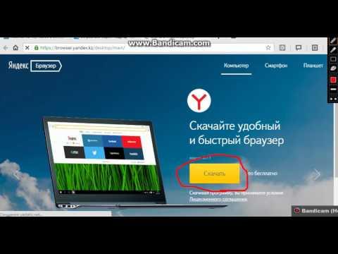 Как Скачать Яндекс Браузер Бесплатно