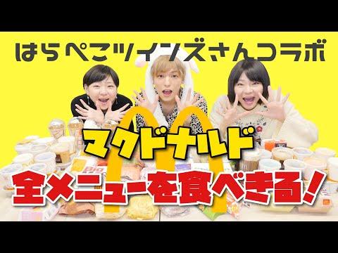 ガリガリとはらぺこツインズでマクドナルド全メニューを大食いだー!!