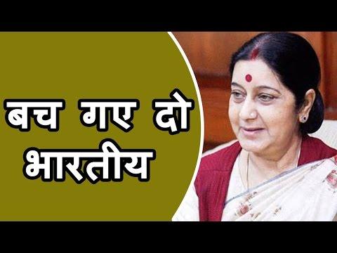 Foreign minister Sushma swaraj ने दी Information, Libya से छुड़ाए गए दो Kidnapped Indians