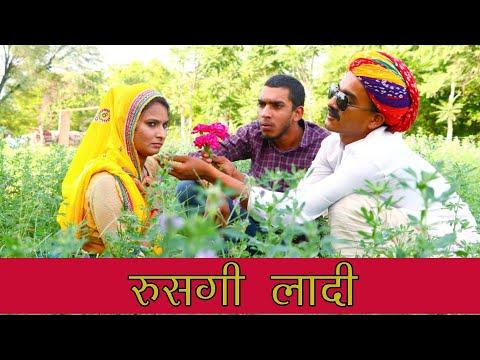 सगाई का चक्कर म रुसगी लादी  ।। A Haryanvi Rajasthani Comedy ।। Kalu & Ladu ji