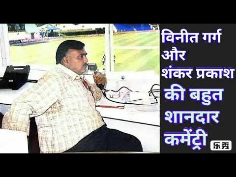 Vineet garg & Shankar prakash Great Radio Commentator