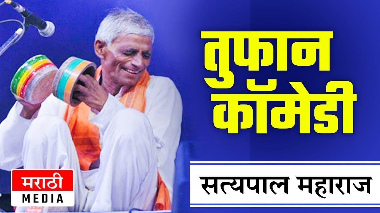 तुफान कॉमेडी ? प्रबोधनकार सत्यपाल महाराज यांची सत्यवाणी l Satyapal Maharaj Satywani 2019