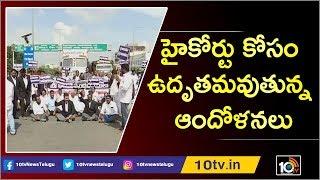 హైకోర్టు కోసం ఉదృతమవుతున్న ఆందోళనలు | Advocates demand High Court for Kurnool  News