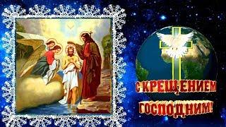 Поздравление с Крещением Господним.