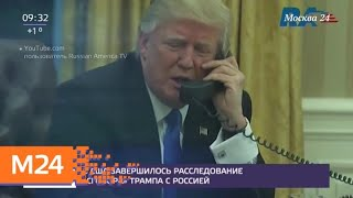 Смотреть видео В США завершили двухлетнее расследование о влиянии России на выборы - Москва 24 онлайн