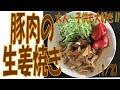あけみママの簡単レシピ 豚肉の生姜焼き (1/2)