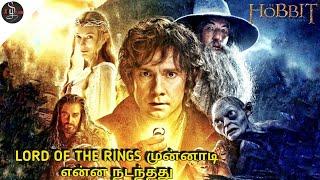 The Hobbit: An Unexpected Journey 2012 full movie explained in Tamil | Tamilxplain (தமிழ்)