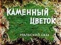 """""""Калинка - малинка""""  из  кинофильма """"Каменный цветок"""" 1946 год"""