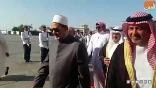 غرفة الأخبارسياسة  شيخ الأزهر رئيس مجلس حكماء المسلمين يصل إلى البحرين