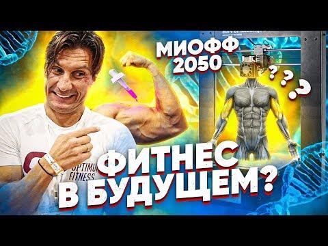 MIOFF 2019 - КАКИМ БУДЕТ ФИТНЕСС ЧЕРЕЗ 30 ЛЕТ???
